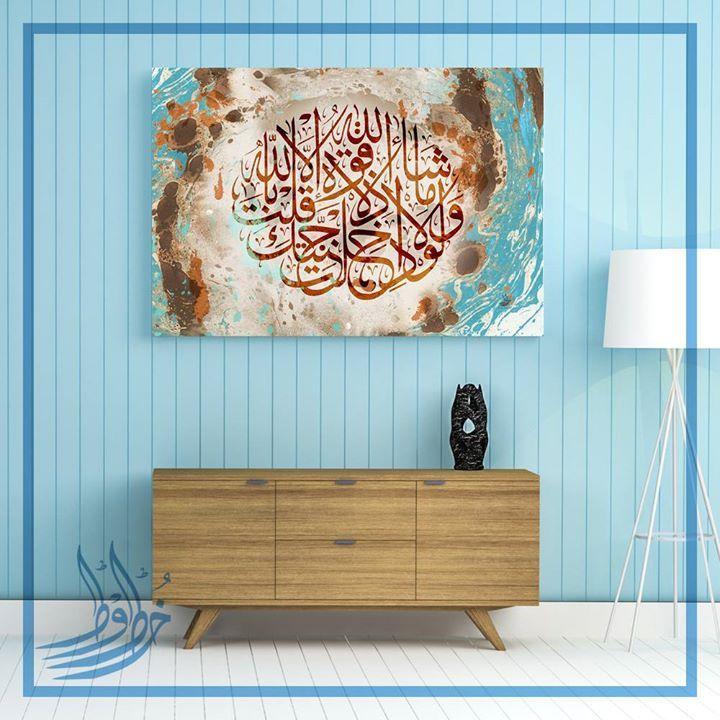 لولا إذ دخلت جنتك قلت ماشاء الله لاقوة إلا بالله حجم اللوحة 100 سم70 سم متوفرة بعدة ألوان وأحجام حسب الطلب الع Islamic Wall Art Calligraphy Art Art Design