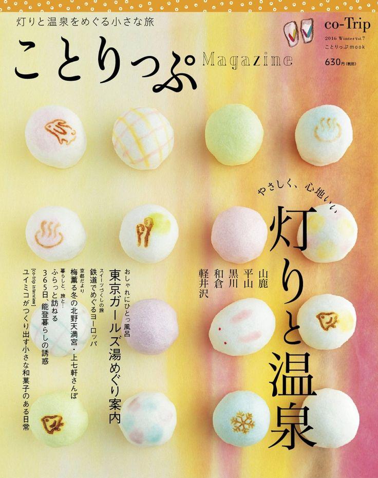 Amazon.co.jp: ことりっぷマガジン vol.7 2016冬 eBook: 昭文社: こんなにかわいい温泉まんじゅう