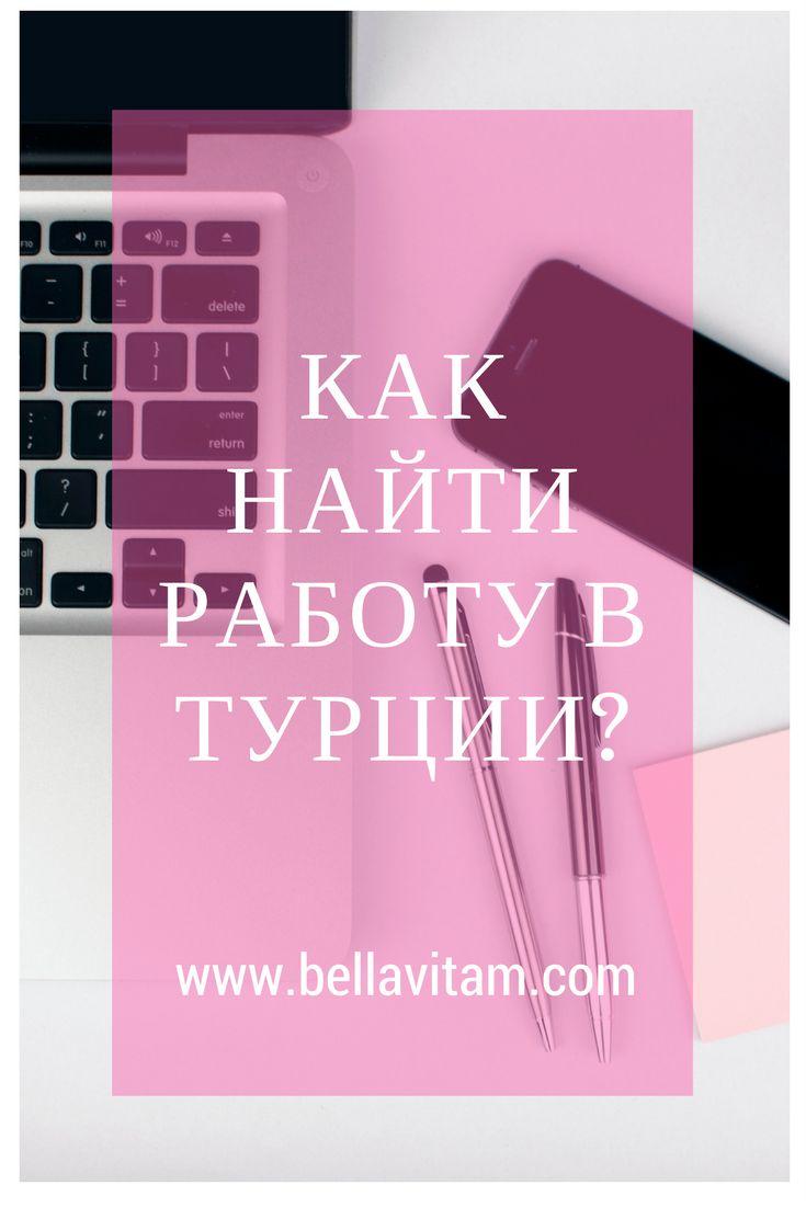 Как найти работу в Турции?Возможно ли найти работу без знания турецкого?На каких сайтах ищут работу?Об этом я расскажу в этом посте + поделюсь своим опытом.