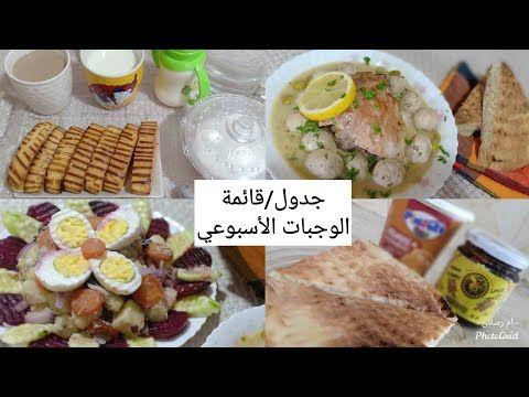 اقتراح وجبات يوم الأربعاء من فطور الصباح الى العشاء Youtube Food Breakfast Waffles