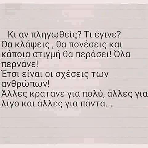 Κι αν πληγωθεις? Τι εγινε?  #greekquotes9