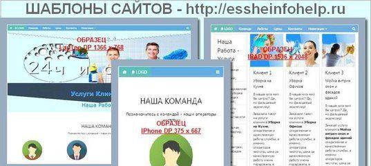 Сайт визитка HTML5 CSS3 с нуля!  Шаблоны сайтов на www.essheinfohelp.ru