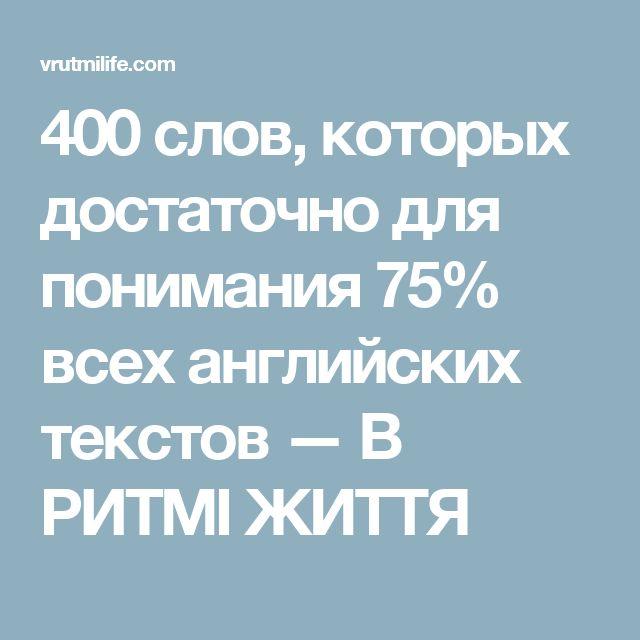 400 слов, которых достаточно для понимания 75% всех английских текстов — В РИТМІ ЖИТТЯ