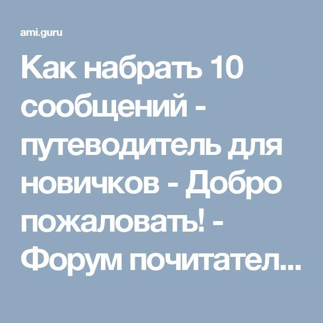 Как набрать 10 сообщений - путеводитель для новичков - Добро пожаловать! - Форум почитателей амигуруми (вязаной игрушки)