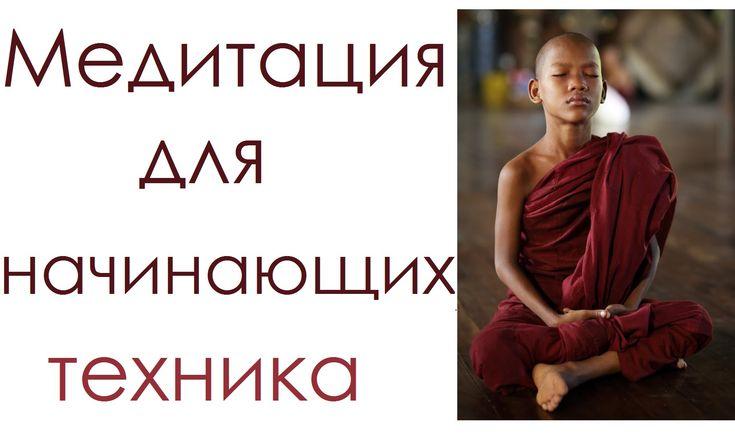 Медитация для начинающих техника медитации Техника медитации для начинающих очень проста. Найдите … Вторая часть техники медитации - уже для ума. Здесь надо … Полная статья на блоге: http://womanaura.com/meditacija-dlja-nachinajushhih-tehnika-meditacii/
