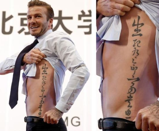 David Beckham Chinese Tattoo Designs And Meaning