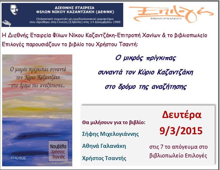 Η Επιτροπή Χανίων της Διεθνούς Εταιρείας Φίλων Νίκου Καζαντζάκη (ΔΕΦΝΚ) & το βιβλιοπωλείο Επιλογές παρουσιάζουν το βιβλίο του Χ. Τσαντή «Ο μικρός πρίγκιπας συναντά τον Κύριο Καζαντζάκη στο δρόμ...