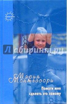 Мария Монтессори - Помоги мне сделать это самому обложка книги