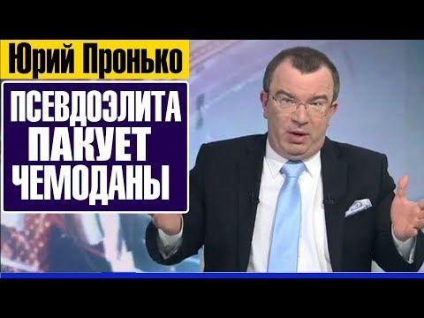 ВЫНУЖДЕННАЯ ИЗОЛЯЦИЯ ЭЛИТЫ? ОКАЗАЛОСЬ, ВСЕ НЕ ТАК ГЛАДКО // Пронько / Набиуллина Медведев - YouTube