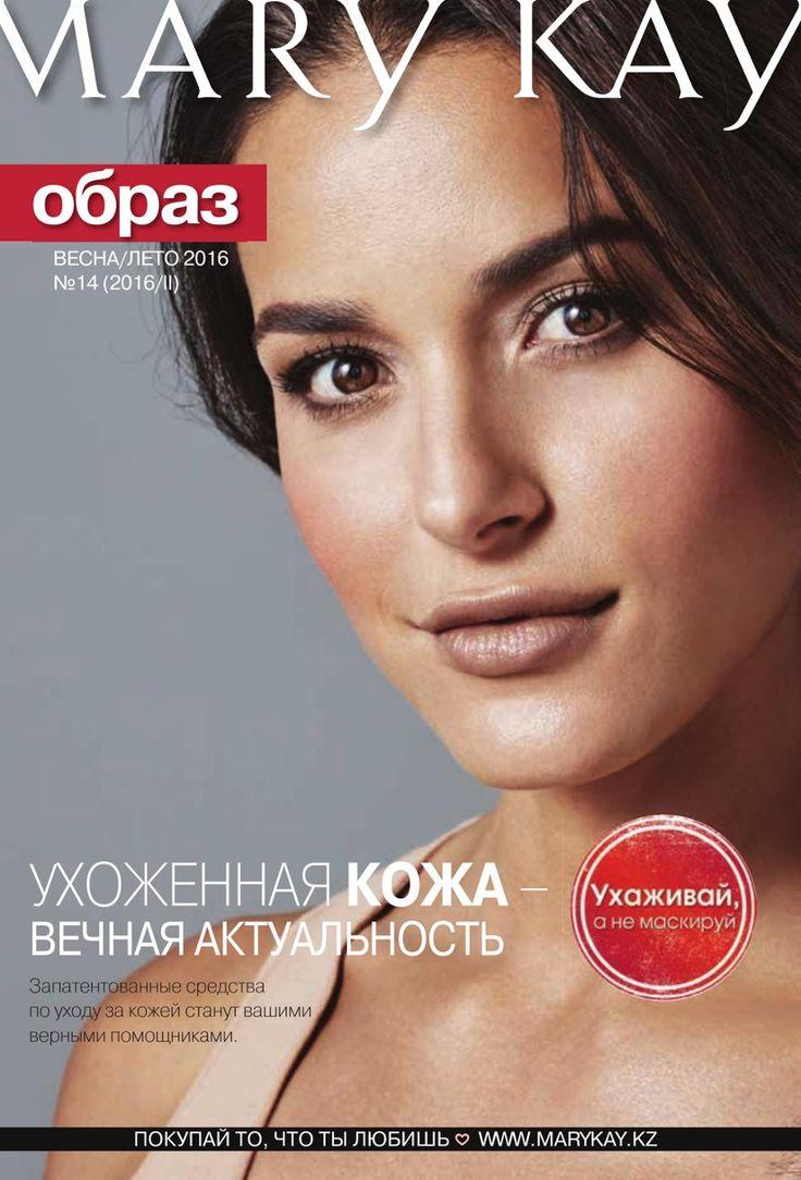 Каталог мери кей казахстан с ценами в тенге фото 79-193