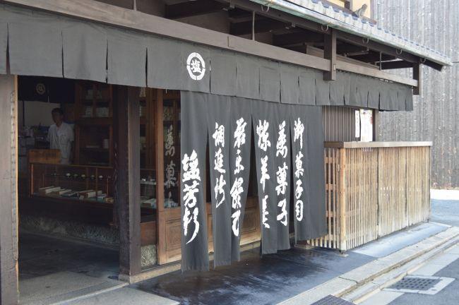 京都の歴史を感じる「塩芳軒」の長のれん+秋の和菓子 | アトリエ・イリヤ・スロージャーナル