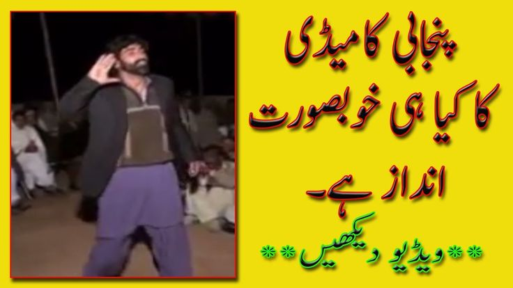 Very Best Punjabi Comedy video,Pakistani Punjabi Funny video clips