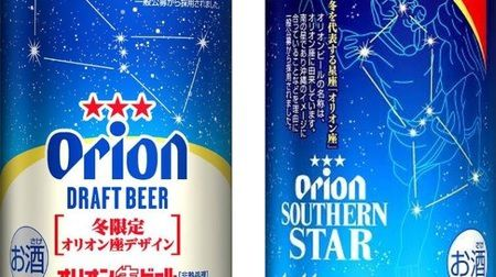 夜空に輝くオリオン座をデザイン冬限定のオリオンビール数量限定で