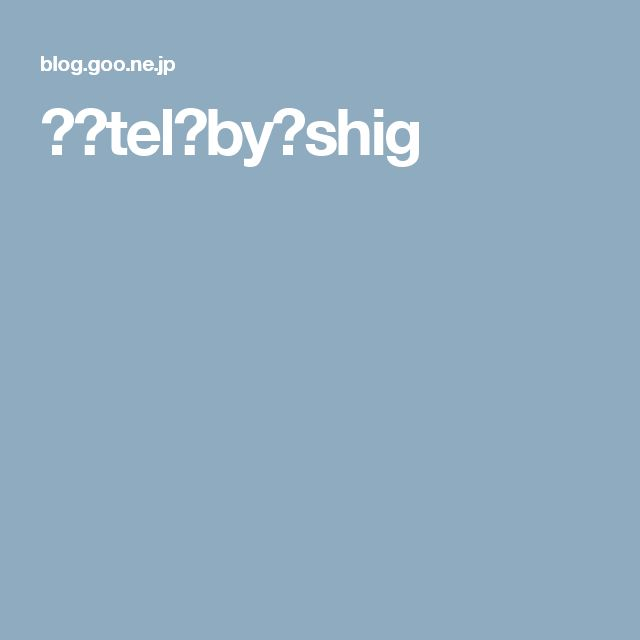 愛詩tel by shig