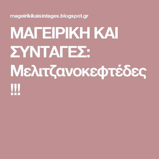 ΜΑΓΕΙΡΙΚΗ ΚΑΙ ΣΥΝΤΑΓΕΣ: Μελιτζανοκεφτέδες!!!