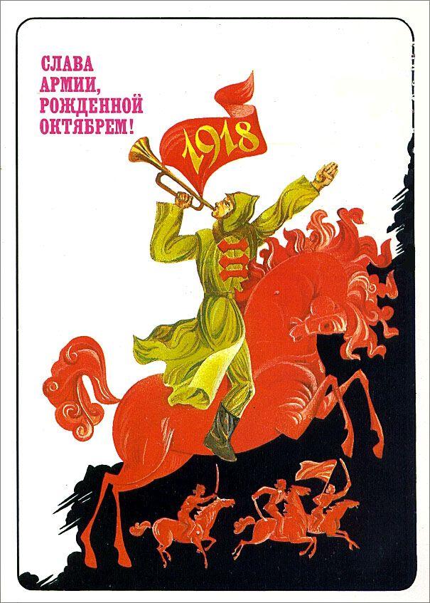 Soviet postcard, 1984