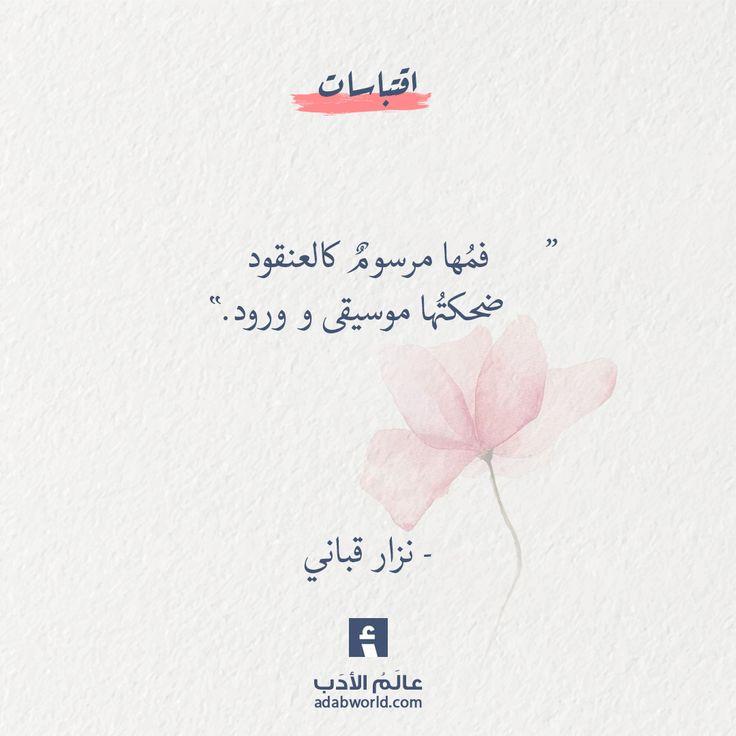 ضحكت ها موسيقى و ورود نزار قباني عالم الأدب Words Quotes Like Quotes Love Quotes Wallpaper