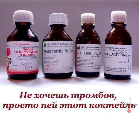 Не хочешь тромбов, просто пей этот коктейль Народная медицина предлагает…