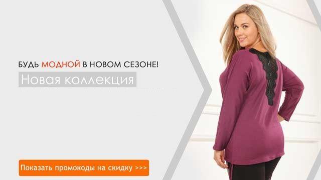 Шикарная одежда для шикарных женщин!  Промокод svesta июнь-июль 2015 на скидку 20% на весь каталог!  #Промокод #SVESTA #СВЕСТА #Berikod #берикод