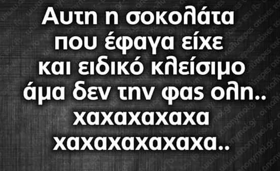 Greek quotes. Seriously? Poios afinei sokolata!!