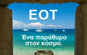 Greek Ministry of Tourism on the situation of Greece summer 2015