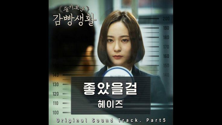 Heize (헤이즈) - 좋았을걸 (Prison Playbook OST Part 5) 슬기로운 감빵생활 OST Part 5