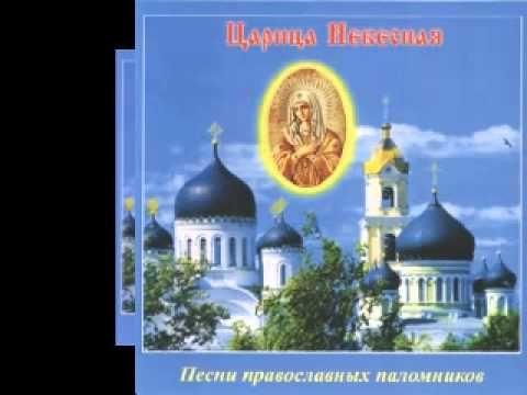 "Песни православных паломников ""Царица Небесная"" ♫"