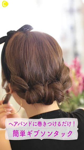 """オンナ度2割増し♡""""ギブソンタック""""のヘアアレンジをご紹介します。使うアイテムは""""ヘアバンド"""""""