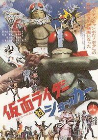 Kamen Rider vs Shocker