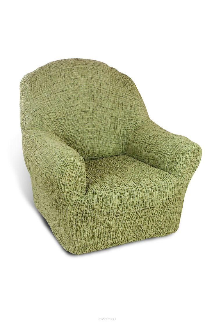 Чехол на кресло Еврочехол Плиссе, цвет: фисташковый, 60-90 см7/48-1Чехол на кресло Еврочехол Плиссе выполнен из 50% хлопка и 50% полиэстера. Такой состав ткани гипоаллергенен, а потому безопасен для малышей или людей пожилого возраста. Такой чехол защитит вашу мебель от повседневных воздействий. Дизайн чехла отлично впишется в интерьер, выполненный из натуральных материалов. Приятный оттенок придаст ощущение свежести и единения с природой. Чехол Плиссе - отличный вариант для мебели в…