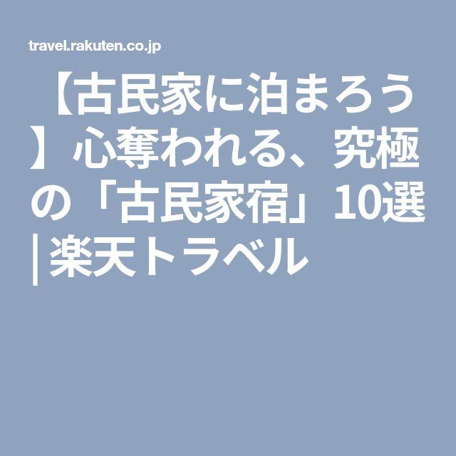 【古民家に泊まろう】心奪われる、究極の「古民家宿」10選   楽天トラベル