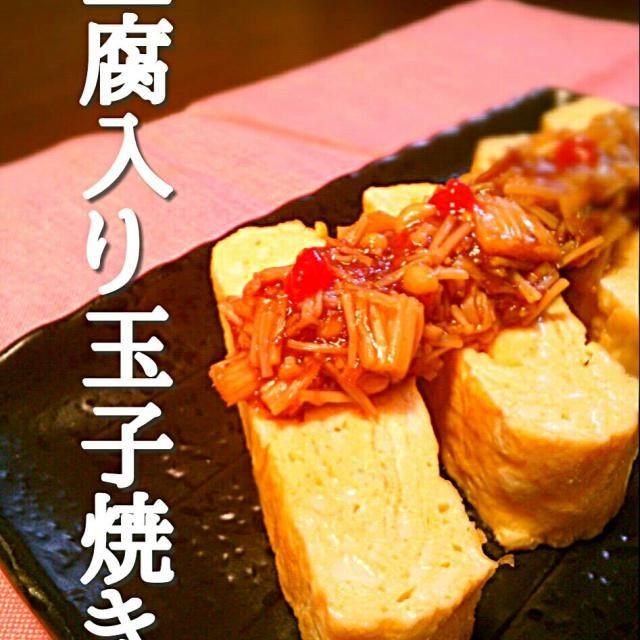 玉子焼き!  えのきが安かったので梅とかつおが 入ったなめたけのような物を作ったので 玉子焼きに乗せましたー。 卵のかさましに豆腐入れたけど 潰し過ぎて原形分からん(笑) - 69件のもぐもぐ - rolled omelette!! by shouuu