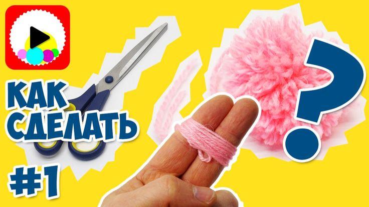 Сделать помпон на пальцах легко и просто | способ первый | DIY: Pom Pom ...
