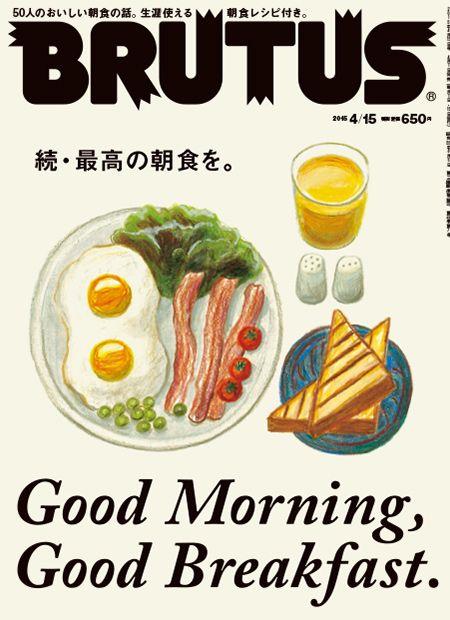 『続・最高の朝食を。』Brutus No. 798 | ブルータス (BRUTUS) マガジンワールド
