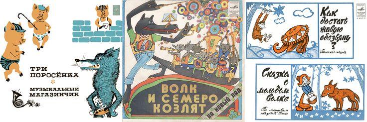Волк и семеро козлят на новый лад. Воссоздай детство -  samoe-vazhnoe.blogspot.ru
