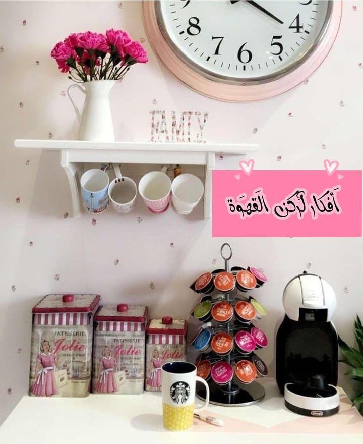 أفكار رووووعة لتنظيم ركن القهوة Coffee Bar Design Coffee Bar Home Diy Coffee Bar