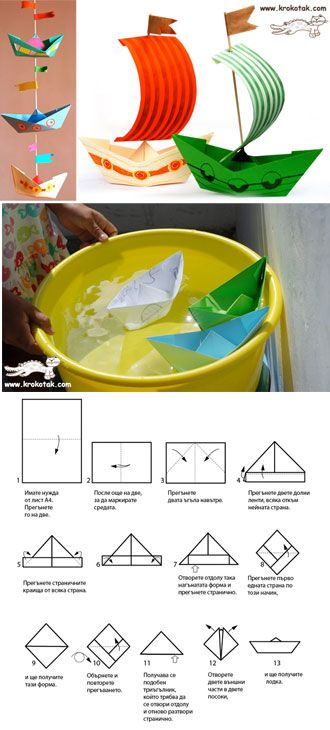 You can fold these easy boats with your kids.