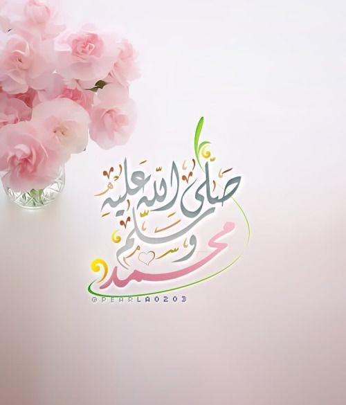 { محمد.. صلى الله عليه...