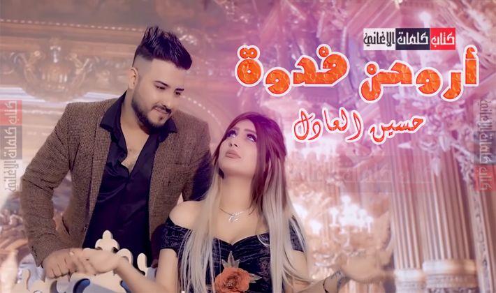كلمات اغنية اروحن فدوة حسين العادل