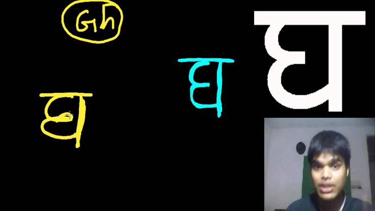Learn Hindi Letters - Gh (घ)