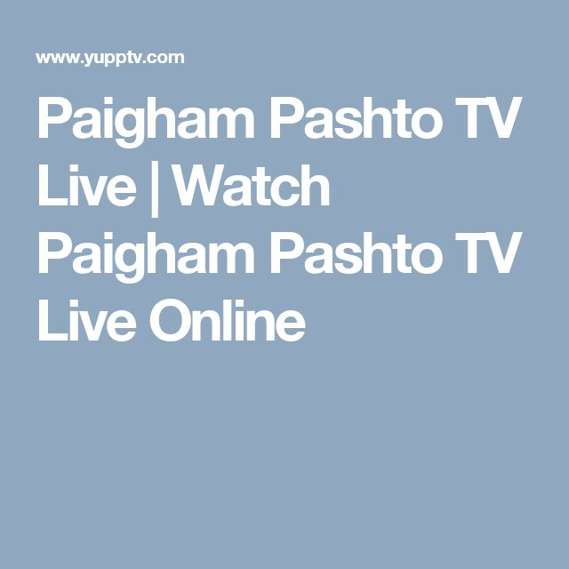 Paigham Pashto TV Live | Watch Paigham Pashto TV Live Online #PaighamPashtoLive #PaighamPashtotv #PaighamPashtoonline