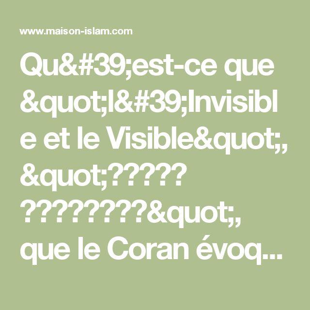 """Qu'est-ce que """"l'Invisible et le Visible"""", """"الغيب والشهادة"""", que le Coran évoque ? - La maison de l'islam"""
