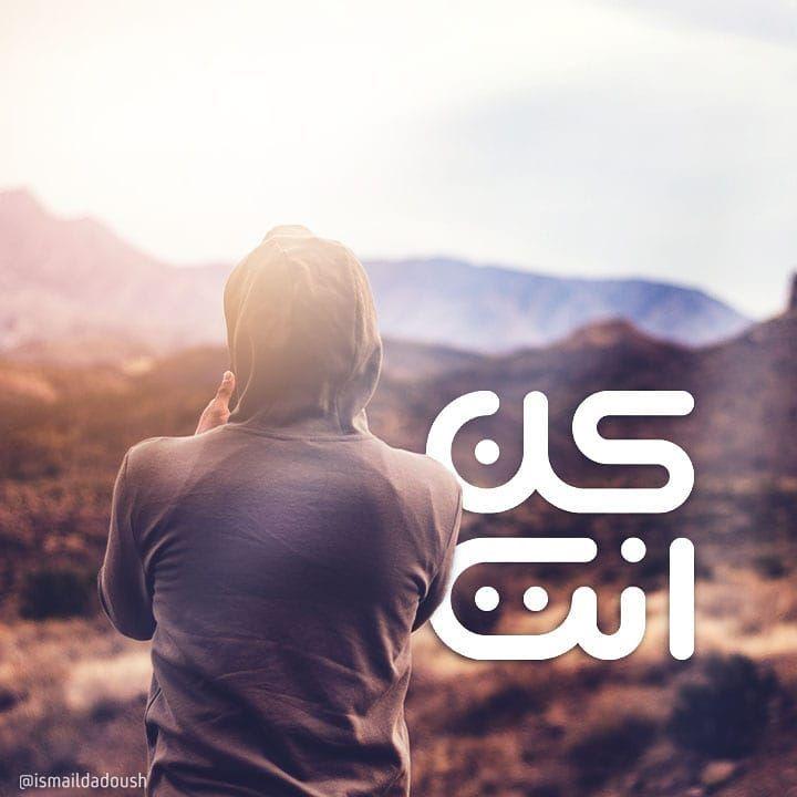 كن أنت كن أنت كن انت كوفي تربيعي كوفي مربع كوفي تايبوغرافي كاليجرافي تصميم المصممون العرب تصاميم فنون خط مخطوطة Instagram Posts Instagram Poster