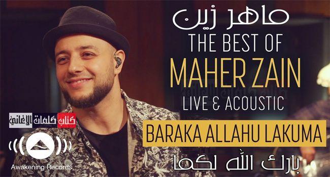 كلمات اغنية بارك الله لكما ماهر زين Song Lyrics Baraka Allahu Lakuma Maher Zain Maher Zain Tune Music Acoustic