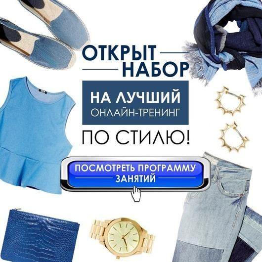 БЫТЬ СТИЛЬНОЙ – ПРОСТО! -------------------------------------------------------------------- Хочу рассказать Вам об одном стильном сообществе, которое насчитывает более 200 000 русскоговорящих женщин из 74 стран мира. Все они прошли обучение стилю онлайн. И каждая женщина не просто преобразилась – изменились в лучшую сторону и другие сферы: личная жизнь и карьера. Поражает то, что среди учениц есть и 20-ти, и 70-тилетние женщины разных профессий и социального статуса.  Что их всех…