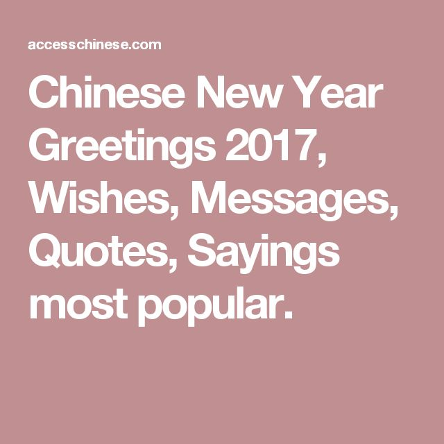 Quotes Chinese New Year Wishes: 25+ Unique Chinese New Year Wishes Ideas On Pinterest