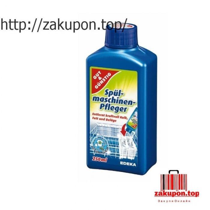 Очиститель для посудомоечной машины Gut&Gunstig 250 ml