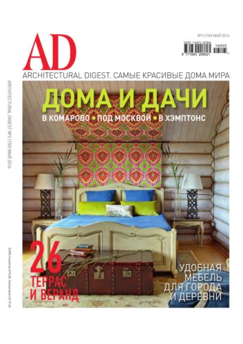 Architectural Digest May 16