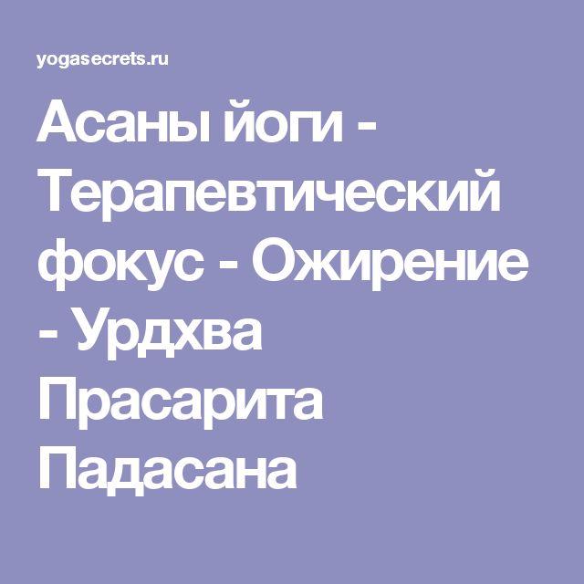 Асаны йоги - Терапевтический фокус - Ожирение - Урдхва Прасарита Падасана