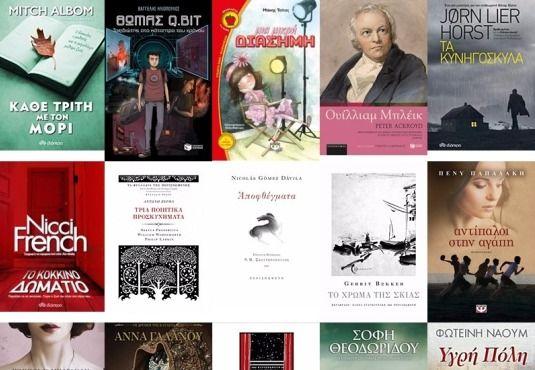 ✔ #Νέες_εκδόσεις: Διαβάστε πρώτοι τα νέα βιβλία που αποσκοπούν να σας τραβήξουν το ενδιαφέρον είτε είναι ποίηση, παιδικά, ελληνική ή ξένη πεζογραφία __________________ Επιμέλεια: Ελένη Γκίκα #new #book #edition #diavazo #vivlio  http://fractalart.gr/nees-ekdoseis-martch-2017/